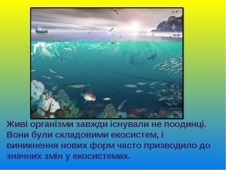 Живі організми завжди існували не поодинці. Вони були складовими екосистем, і...