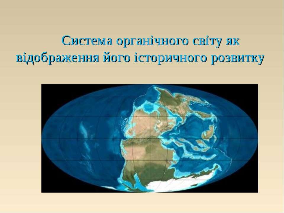 Система органічного світу як відображення його історичного розвитку