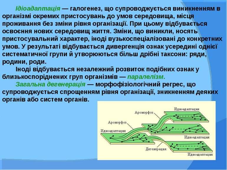 Ідіоадаптація — галогенез, що супроводжується виникненням в організмі окремих...