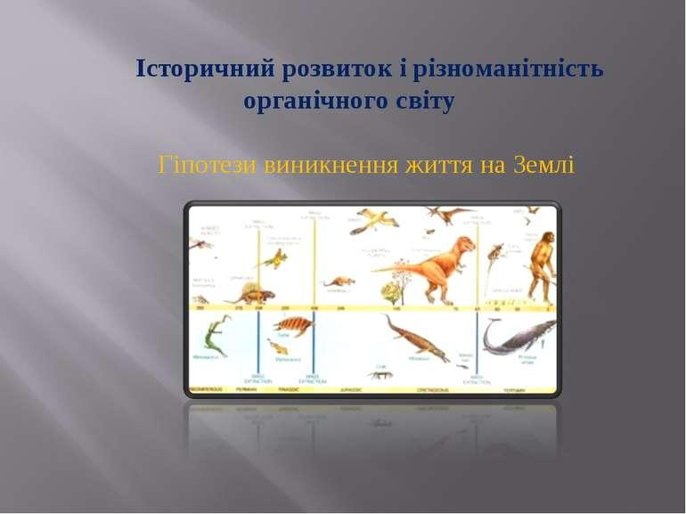 Історичний розвиток і різноманітність органічного світу Гіпотези виникнення ж...