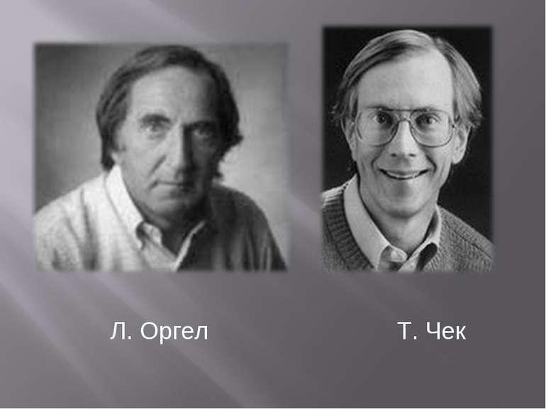 Л. Оргел Т. Чек