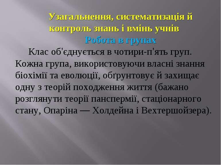 Узагальнення, систематизація й контроль знань і вмінь учнів Робота в групах К...