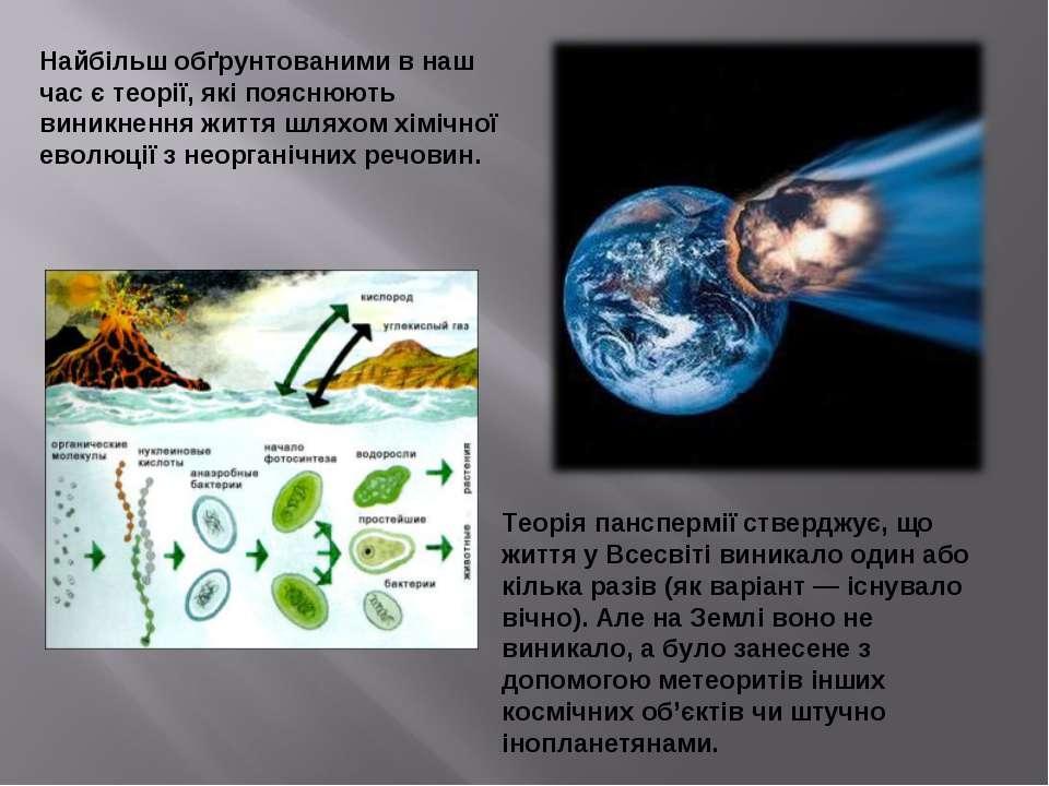 Теорія панспермії стверджує, що життя у Всесвіті виникало один або кілька раз...