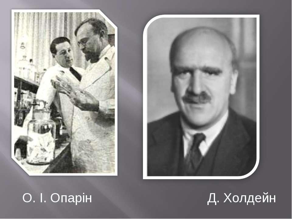 О. І. Опарін Д. Холдейн