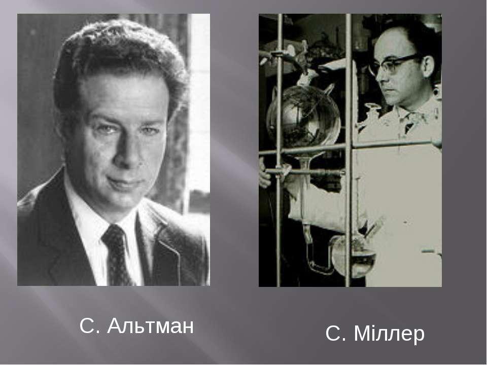 С. Міллер С. Альтман