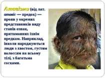 Атавізми (від лат. атавіс — предок) — прояв у окремих представників виду стан...