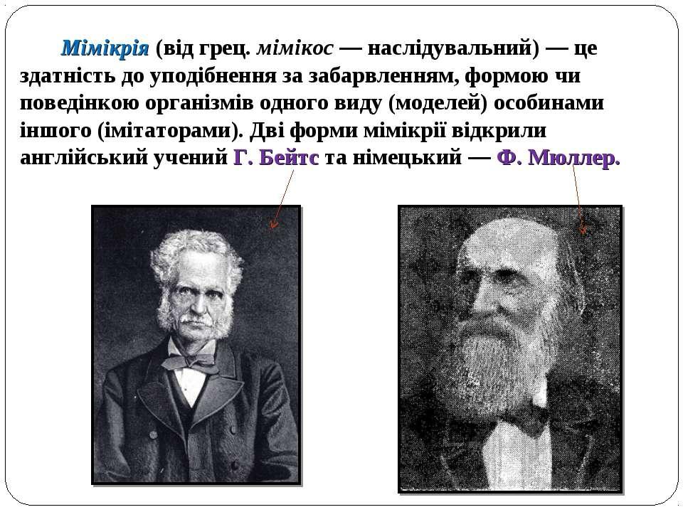 Мімікрія (від грец. мімікос — наслідувальний) — це здатність до уподібнення з...