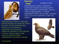 Характеризує схожість зовнішньої і внутрішньої будови організмів одного виду....
