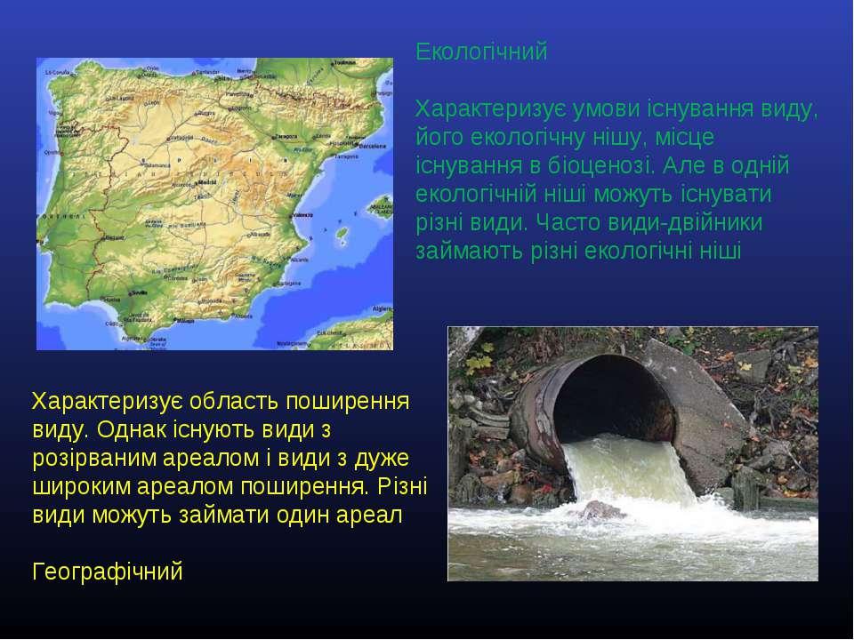Характеризує область поширення виду. Однак існують види з розірваним ареалом ...