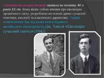 Синтетична теорія еволюції виникла на початку 40-х років XX ст. Вона являє со...