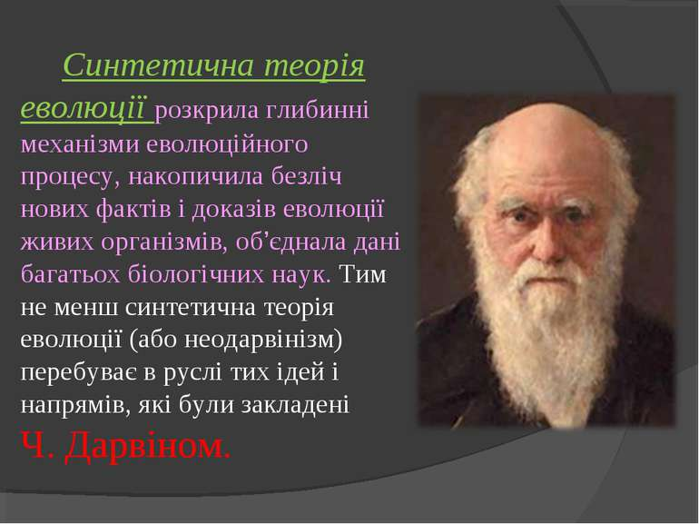 Синтетична теорія еволюції розкрила глибинні механізми еволюційного процесу, ...