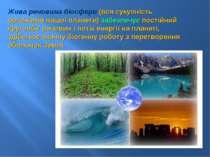 Жива речовина біосфери (вся сукупність організмів нашої планети) забезпечує п...