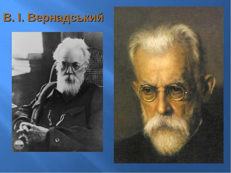 В. І. Вернадський
