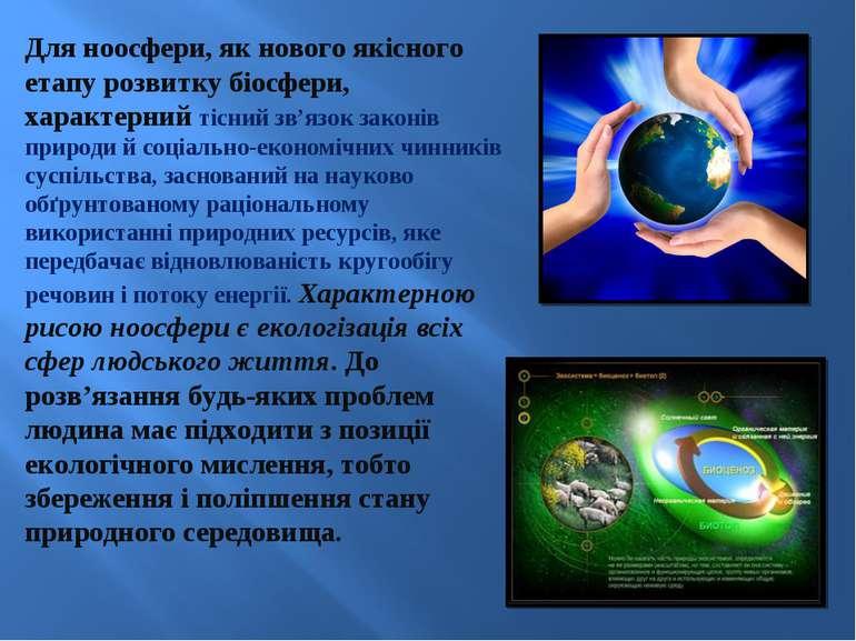 Для ноосфери, як нового якісного етапу розвитку біосфери, характерний тісний ...