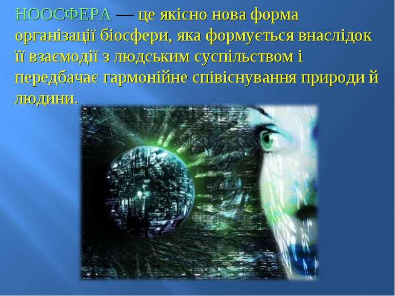 НООСФЕРА — це якісно нова форма організації біосфери, яка формується внаслідо...