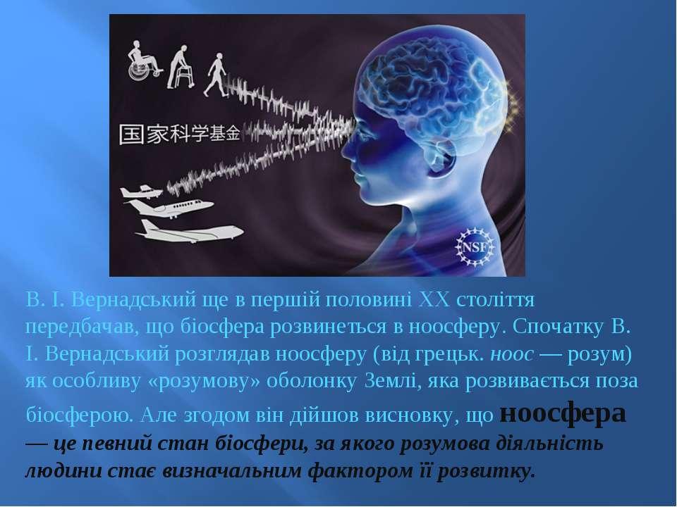 В. І. Вернадський ще в першій половині ХХ століття передбачав, що біосфера ро...