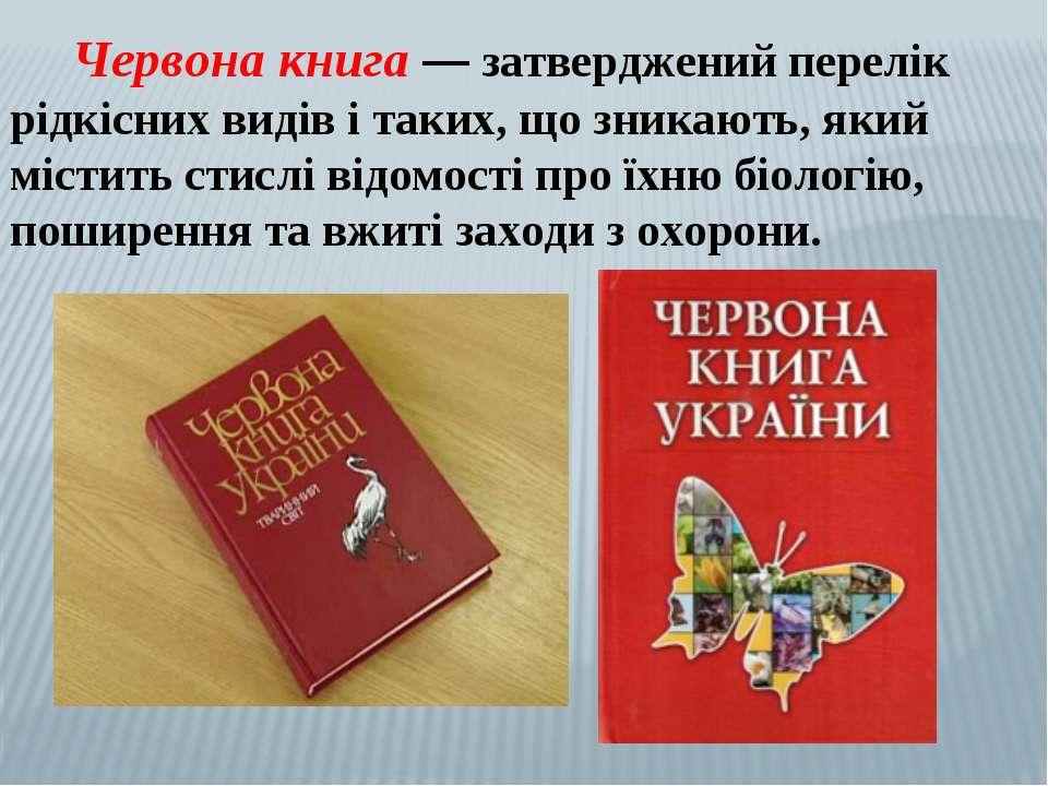 Червона книга — затверджений перелік рідкісних видів і таких, що зникають, як...