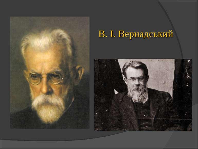 B. I. Вернадський