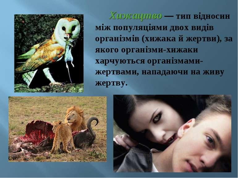 Хижацтво — тип відносин між популяціями двох видів організмів (хижака й жертв...