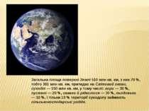 Загальна площа поверхні Землі 510 млн кв. км, з них 70 %, тобто 361 млн кв. к...