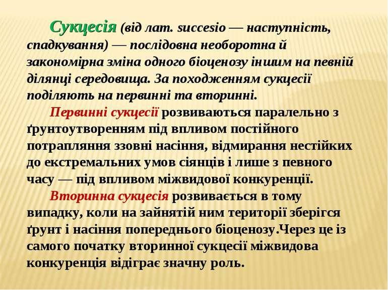 Сукцесія (від лат. succesio — наступність, спадкування) — послідовна необорот...