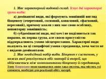 1. Має характерний видовий склад. Існує дві характерні групи видів: а) доміна...