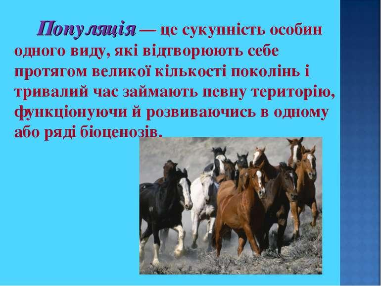 Популяція — це сукупність особин одного виду, які відтворюють себе протягом в...