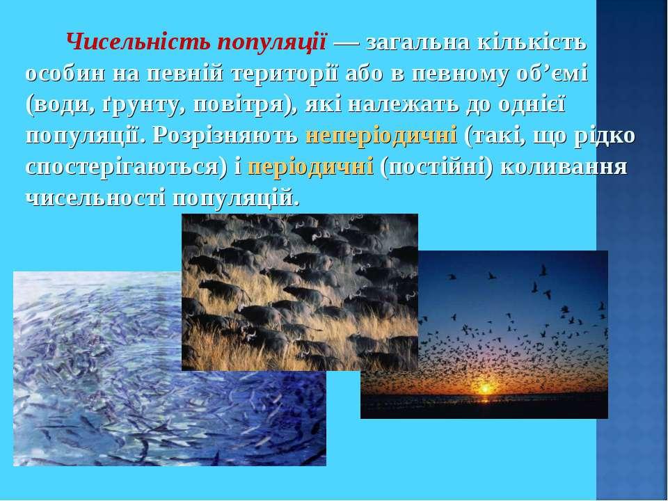 Чисельність популяції — загальна кількість особин на певній території або в п...