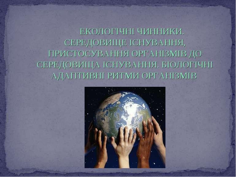 ЕКОЛОГІЧНІ ЧИННИКИ. СЕРЕДОВИЩЕ ІСНУВАННЯ, ПРИСТОСУВАННЯ ОРГАНІЗМІВ ДО СЕРЕДОВ...