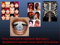 Роль генотипу й зовнішніх факторів у формуванні окремих ознак може бути різною.