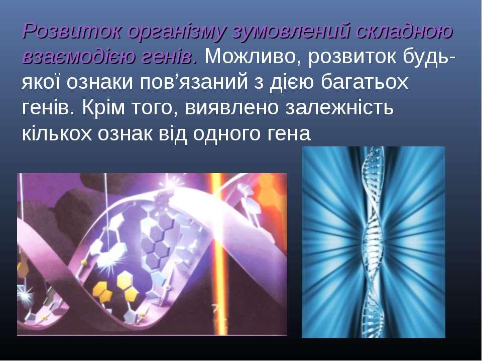 Розвиток організму зумовлений складною взаємодією генів. Можливо, розвиток бу...