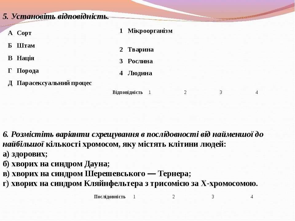 5. Установіть відповідність. 6. Розмістіть варіанти схрещування в послідовнос...