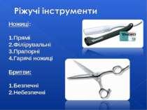 Ножиці: Прямі Філірувальні Прапорні Гарячі ножиці Бритви: Безпечні Небезпечні