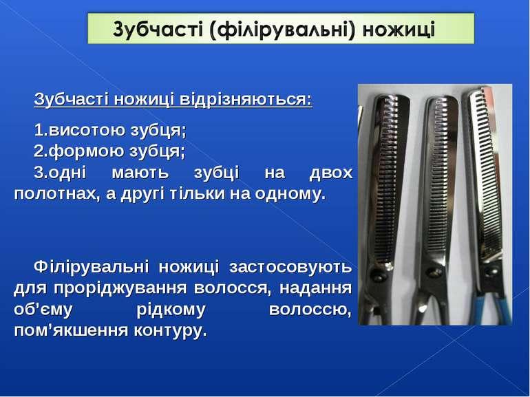 Зубчасті ножиці відрізняються: висотою зубця; формою зубця; одні мають зубці ...