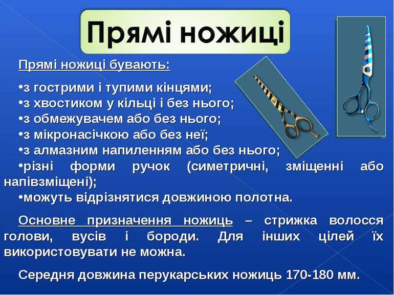 Прямі ножиці бувають: з гострими і тупими кінцями; з хвостиком у кільці і без...