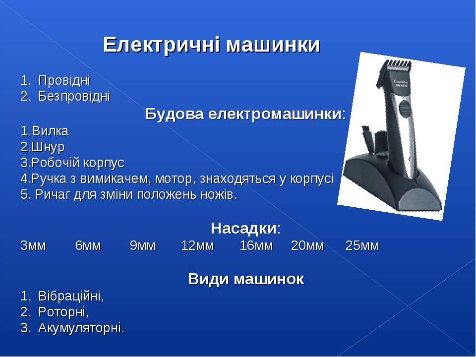 Електричні машинки Провідні Безпровідні Будова електромашинки: 1.Вилка 2.Шнур...