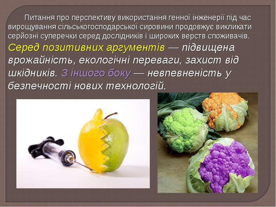 Питання про перспективу використання генної інженерії під час вирощування сіл...