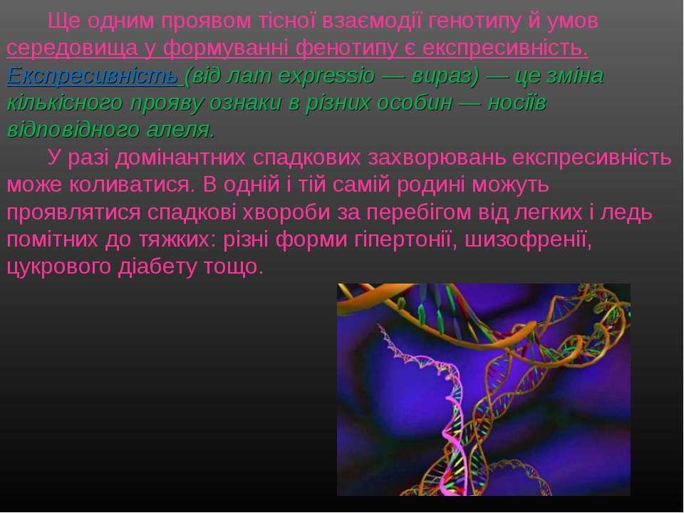 Ще одним проявом тісної взаємодії генотипу й умов середовища у формуванні фен...