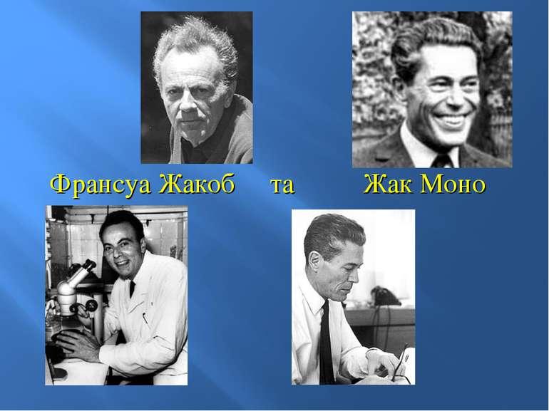 Франсуа Жакоб та Жак Моно