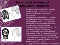 Технологія виконання фарбування волосся Провести розділ волосяного покриву го...