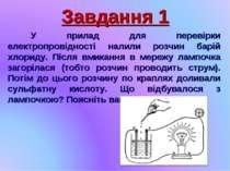 Завдання 1 У прилад для перевірки електропровідності налили розчин барій хлор...