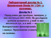 Лабораторний дослід № 1. Визначення йонів H+ і OH− у розчинах. Дослід № 1 Пер...