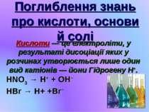 Поглиблення знань про кислоти, основи й солі Кислоти — це електроліти, у резу...