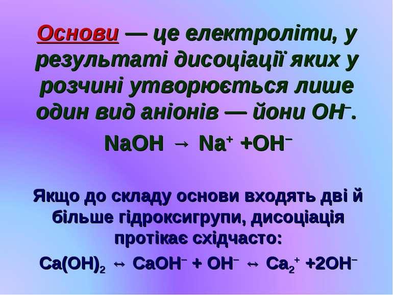 Основи — це електроліти, у результаті дисоціації яких у розчині утворюється л...