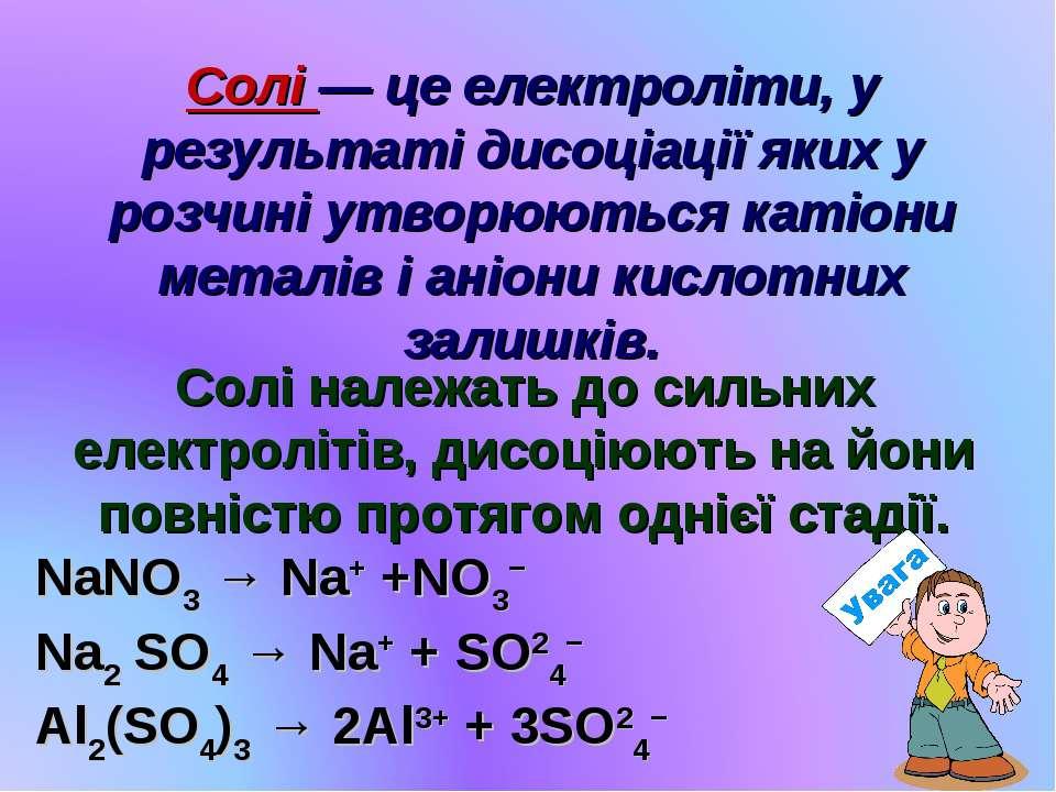 Солі — це електроліти, у результаті дисоціації яких у розчині утворюються кат...