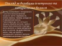 Догляд за виробами із штучного та натурального волосся Догляд за виробами з н...