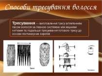 Способи тресування волосся Тресування — виготовлення тресу вплетенням пасом в...