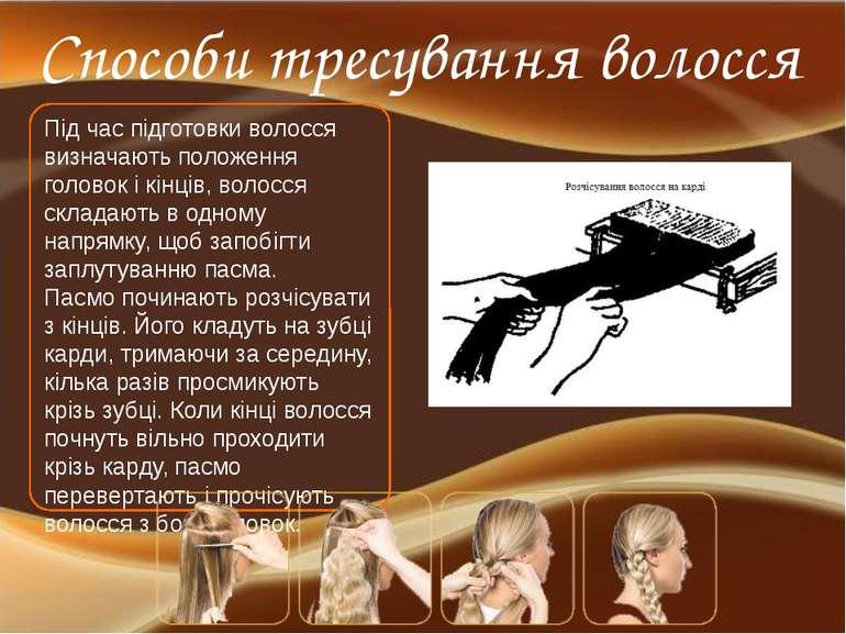 Способи тресування волосся Під час підготовки волосся визначають положення го...