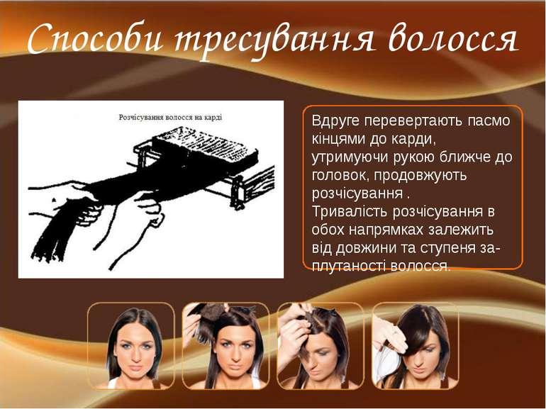 Способи тресування волосся Вдруге перевертають пасмо кінцями до карди, утриму...