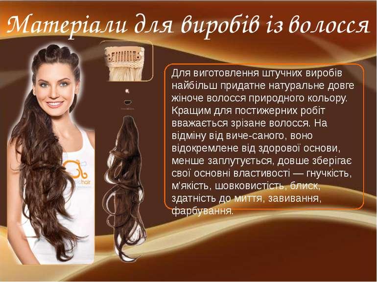 Матеріали для виробів із волосся Для виготовлення штучних виробів найбільш пр...